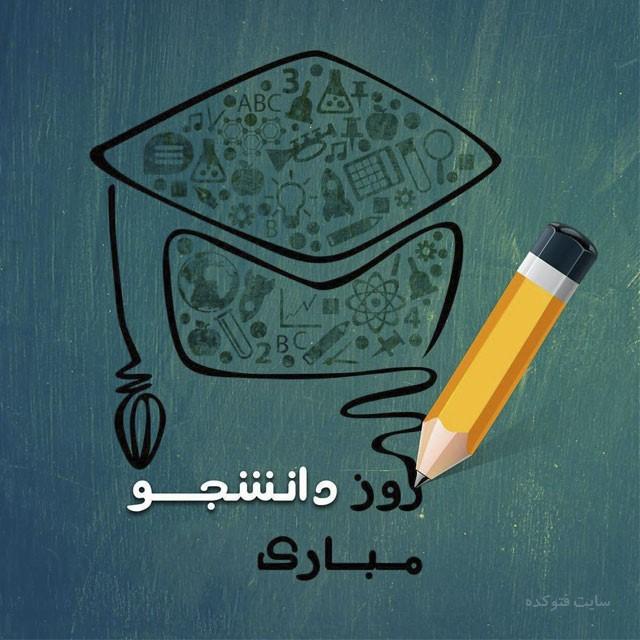 متن تبریک روز دانشجو با عکس نوشته 16 آذر
