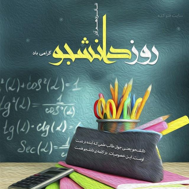 روز دانشجو مبارک باد