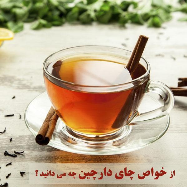 خاصیت چای دارچین چیست
