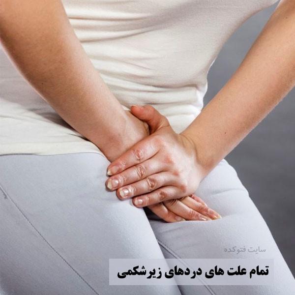 دلایل درد زیر شکم در خانم ها