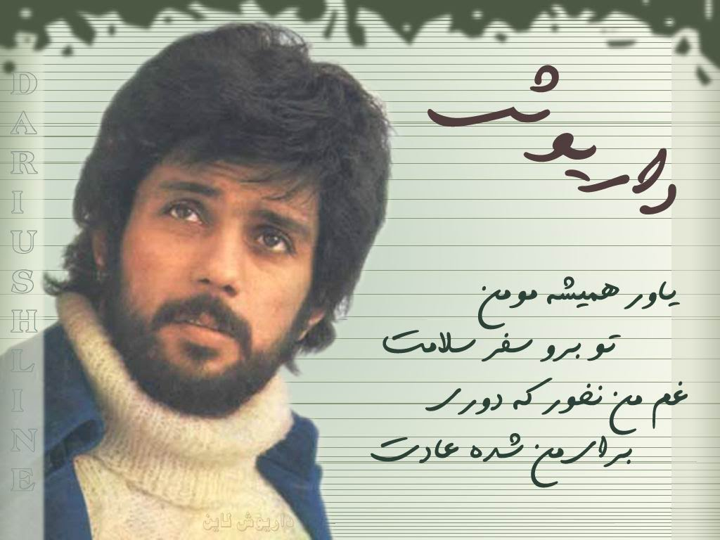 عکس داریوش اقبالی خواننده