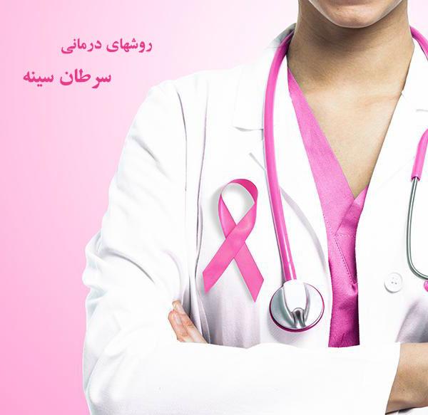 تشخیص سرطان سینه و درمان سرطان سینه