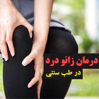 درمان زانو درد در طب سنتی