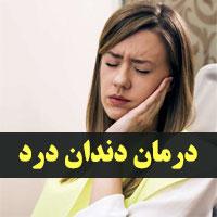 درمان دندان درد در خانه با 20 روش ساده و سریع