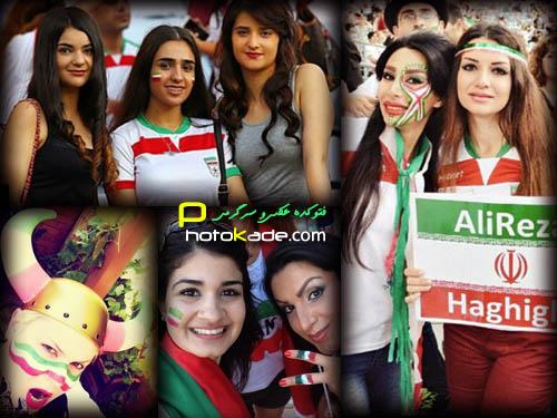 عکس تماشاگران دختر خوشگل ایرانی,عکس جدید دختران ایرانی در جام ملت های آسیا 2015,عکس دختر ایرانی خوشگل,عکس جدید داف های ایرانی در استرالیا,داف,عکس سکسی دختر