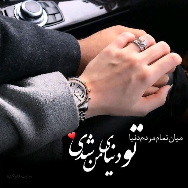 متن زیبا با عکس دست در دست ماشین ایرانی