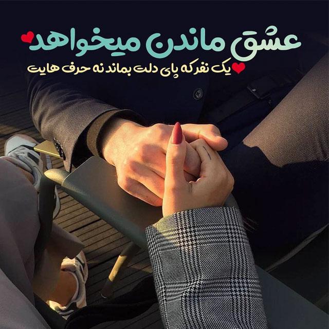 گرفتن دست در دست عاشقی