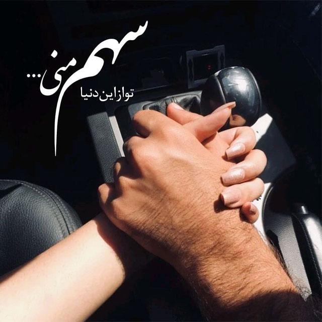 عکس دست تو دست ایرانی در ماشین