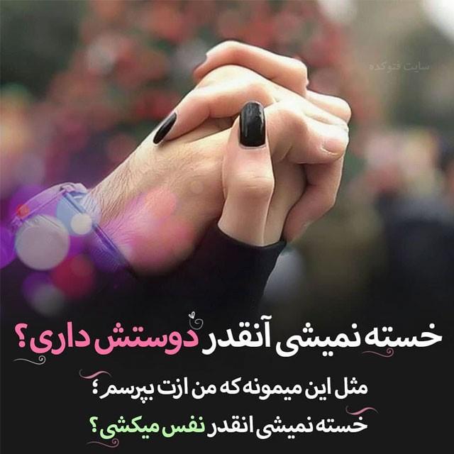 عکس دست تو دست ایرانی برای پروفایل