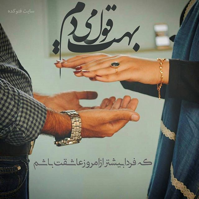 عکس نوشته عاشقانه + عکس پروفایل عاشقانه با جملات زیبا