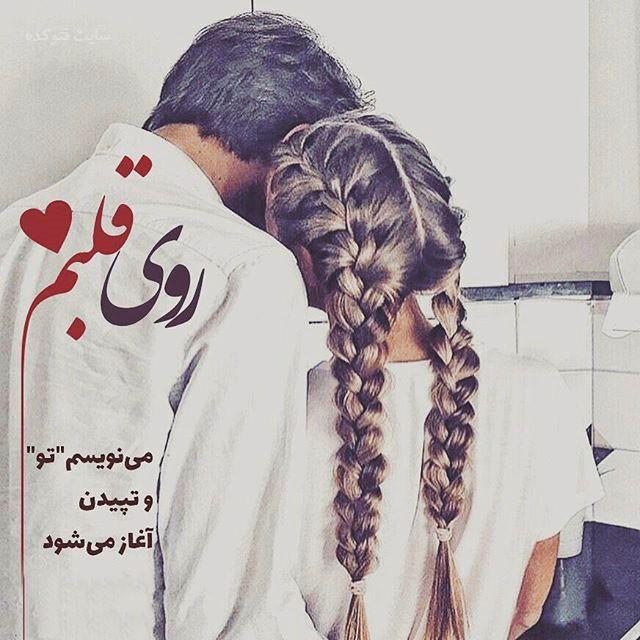 عکس پروفایل عاشقانه با جملات زیبا