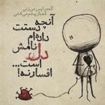 متن غمگین کوتاه با عکس نوشته