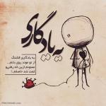 عکس نوشته با متن کوتاه غمگین