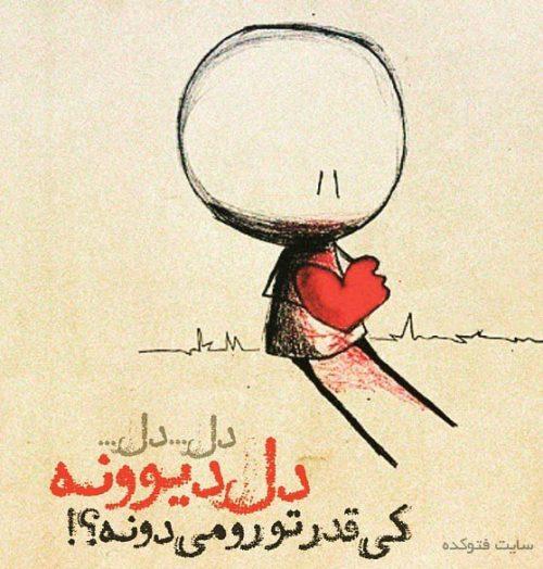 دلتنگی های عاشقانه