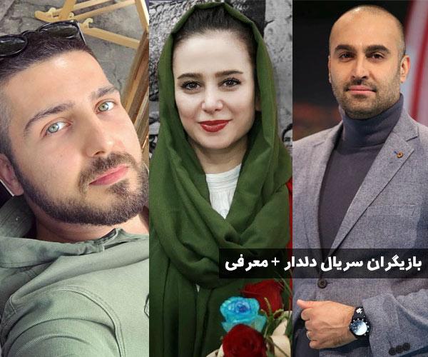 عکس و بیوگرافی بازیگران سریال دلدار رمضان 98