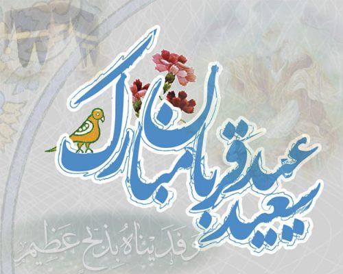 شعر تبریک برا عید قربان