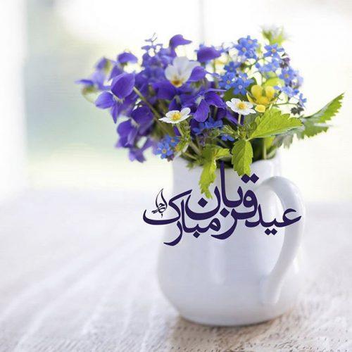 عکس و شعر تبریک عید قربان