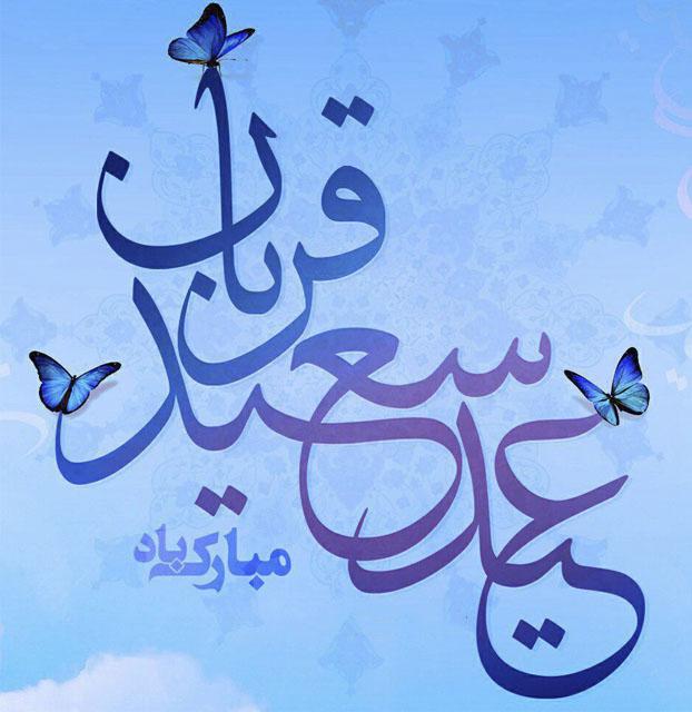 عکس اشعار تبریک عید قربان