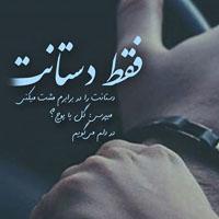 جمله های زیبا و عاشقانه کوتاه احساسی و رمانتیک دونفره