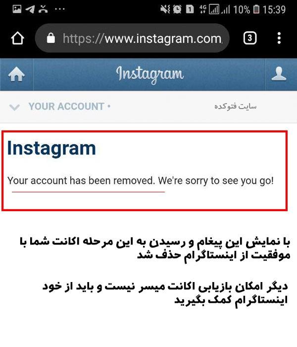 حذف کامل اکانت اینستاگرام برای همیشه