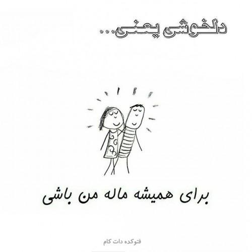 دلخوشی یعنی,عکس نوشته های دلخوش یعنی,عکس فانتزی عاشقانه دلخوشی یعنی,عکس های کارتونی عاشقانه دلخوشی یعنی,عکس فانتزی بامزه عاشقانه دلخوشی یعنی,عکس دلخوشی
