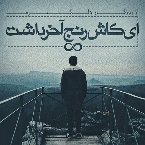 عکس نوشته با شعر غمگین