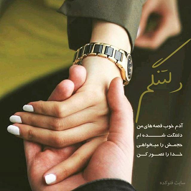 عکس نوشته پروفایل دلتنگی عاشقانه با متن جدید