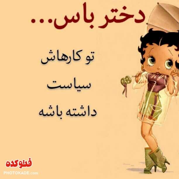 عکس نوشته های فانتزی جالب دختر باس,عکس های فانتزی دختر باس,عکس نوشته فانتزی فارسی,دختر باس,عکس های جالب دخترانه,عکس نوشته دخترونه,عکس دخترونه با متن جالب