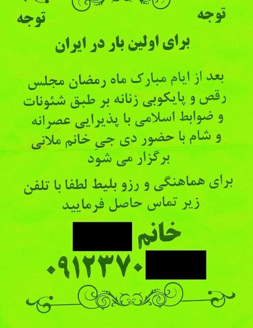 دیسکو زنانه در تهران,دیسکو در تهران,اطلاعیه دیسکو بانوان در تهران,تهیه بلیط دیسکو در تهران,مهمانی زنانه در تهران,مجلس رقص و پایکوبی در تهران,,,,,,