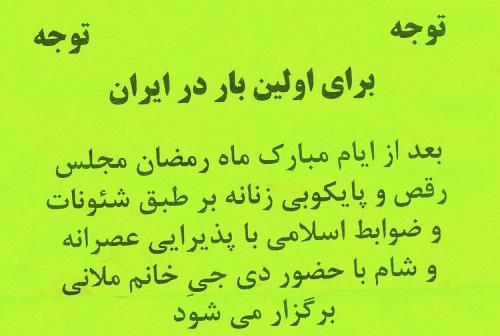 دیسکو زنانه در تهران,دیسکو در تهران,اطلاعیه دیسکو بانوان در تهران,تهیه بلیط دیسکو در تهران,مهمانی زنانه در تهران,مجلس رقص و پایکوبی در تهران,جنجال دیسکو زن