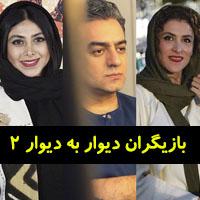 داستان و عکس بازیگران سریال دیوار به دیوار 2 + بیوگرافی
