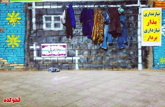 ماجرای دیوار مهربانی با عکس,عکس های دیوار مهربانی در شهر ها,دیوار مهربانی تبریز,دیوار مهربانی اصفهان,دیوار مهربانی شیراز,دیوار مهربانی تهران,تصاویر دیوار مهربانی در ایرانی,nd,hv livfhkd,گالری عکس و ماجرای دیوار مهربانی در شهرهای ایران