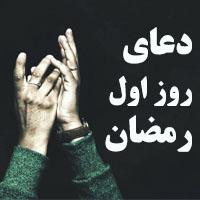 دعای اول ماه رمضان + متن و عکس دعای روز اول رمضان