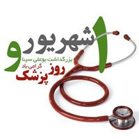 متن تبریک روز پزشک به انگلیسی و فارسی + عکس نوشته