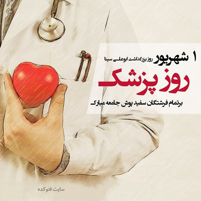 متن تبریک روز پزشک با عکس نوشته زیبا درباره پزشک