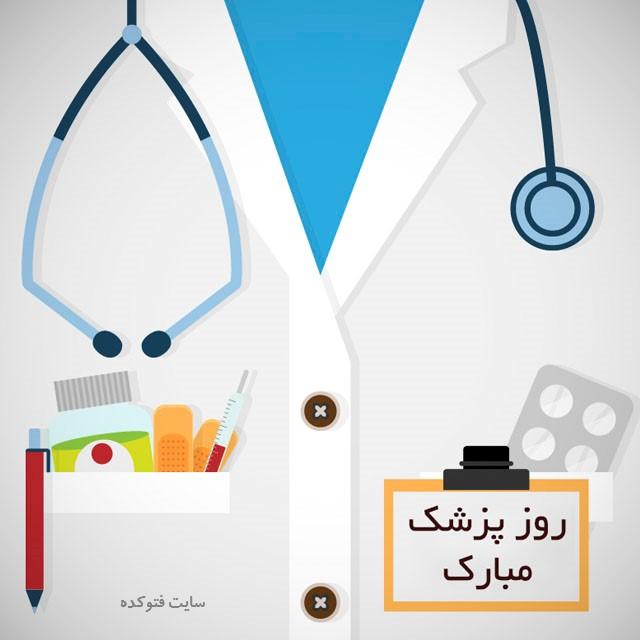 عکس نوشته تبریک روز پزشک با اس ام اس