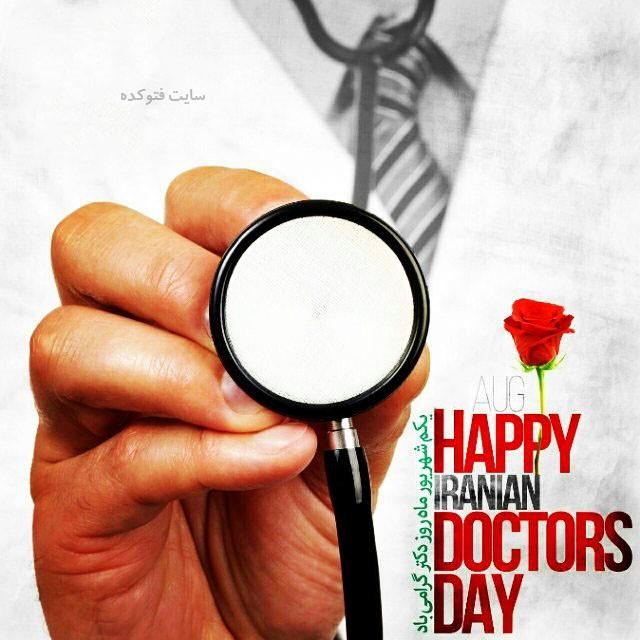 عکس پروفایل روز پزشک با متن زیبا