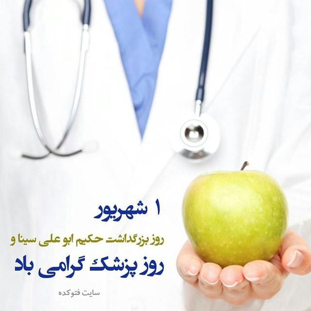 عکس پروفایل روز پزشک با متن درباره روز پزشک
