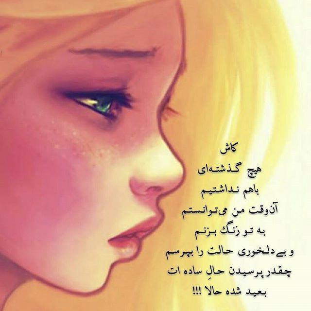 عکس نوشته دخترانه غمگین عاشقانه با متن