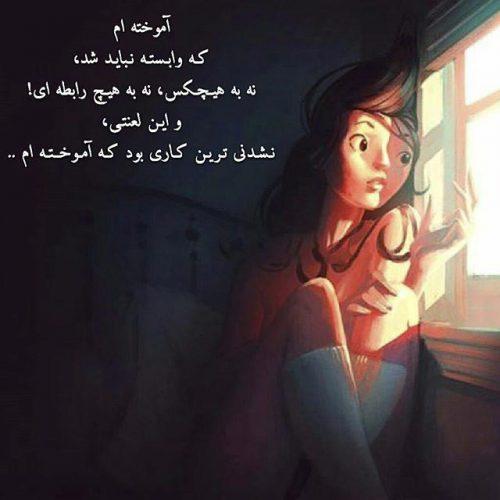 عکس نوشته دخترانه غمگین عاشقانه با متن,عکس نوشته دار غمگین عاشقانه برای دختر,عکس پروفایل دخترانه غمگین عاشقانه,عکس گریه دار دخترانه با متن زیبا,عکس نوشته غم