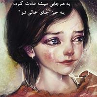 عکس های نوشته دار غمگین دخترانه