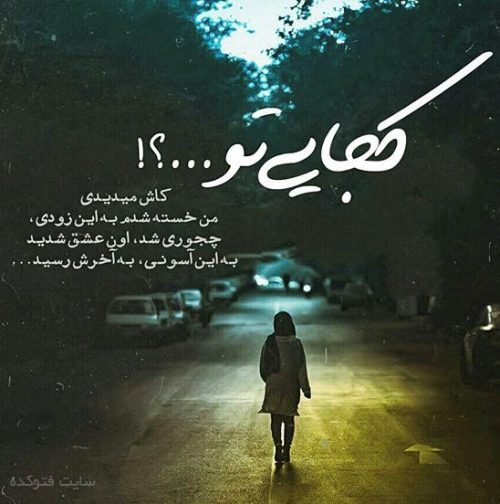 عکس نوشته دار غمگین دخترانه
