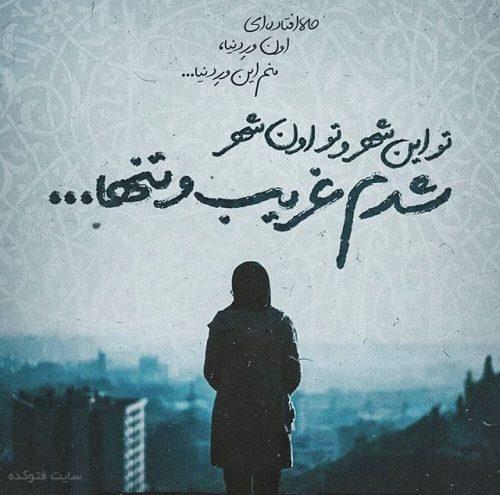 عکس نوشته دار غمگین و تنهایی دخترانه