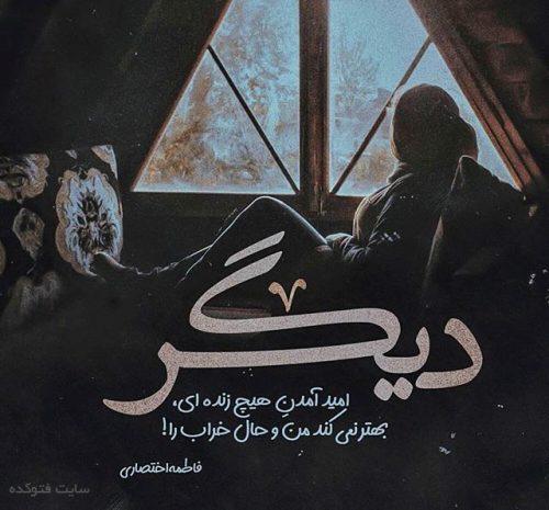 عکس نوشته دار تنهایی دخترانه