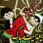 متن های تبریک شب یلدا عاشقانه و غمگین + عکس نوشته