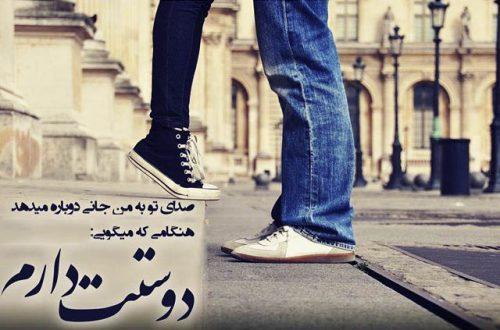 متن عاشقانه زیبا با عکس نوشته دار , متن های عاشقانه قشنگ , متن های کوتاه عاشقانه و دوستت دارم , عکس های نوشته دار قشنگ و عاشقانه , عکس و متن عاشقانه جدید