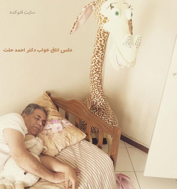 عکس های دکتر احمد حلت در اتاق خواب لو رفته