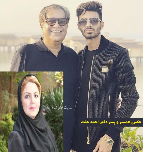 دکتر احمد حلت و همسرش سهیلا سقفی و پسرش امیر والا