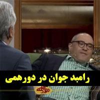 رامبد جوان مهمان دورهمی ویژه عید نوروز + ویدیو