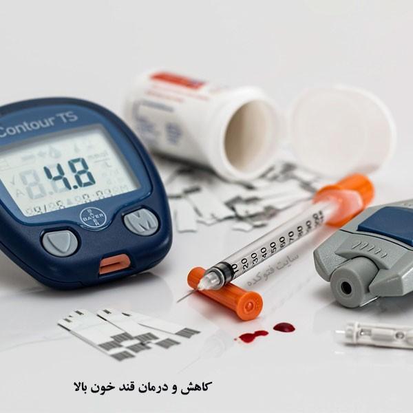 کاهش سریع قند خون با مواد طبیعی و خوراکی